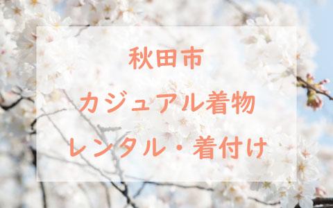 秋田市カジュアル着物レンタル着付け 9:00~17:30