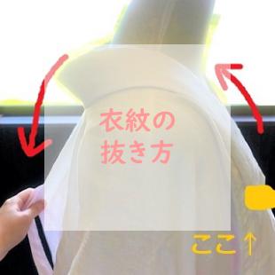 衣紋の抜き方