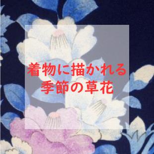 着物に描かれる季節の草花